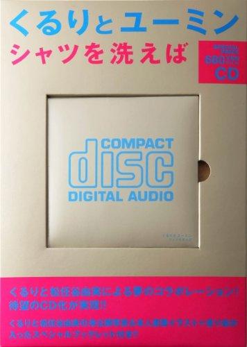 シャツを洗えば くるりとユーミン (CD) (<CD>)