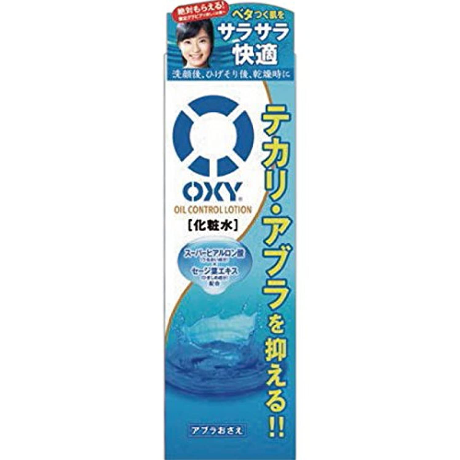 入札カニ硬いオキシー (Oxy) オイルコントロールローション スーパーヒアルロン酸×セージ葉エキス配合 ゼラニウムの香 170mL
