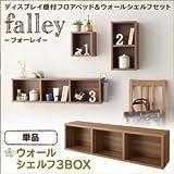 【単品】ウォールシェルフ3BOX【falley】ウォルナットブラウン ウォールシェルフ付ディスプレイフロアベッド【falley】フォーレイ ウォールシェルフ3BOXのみ