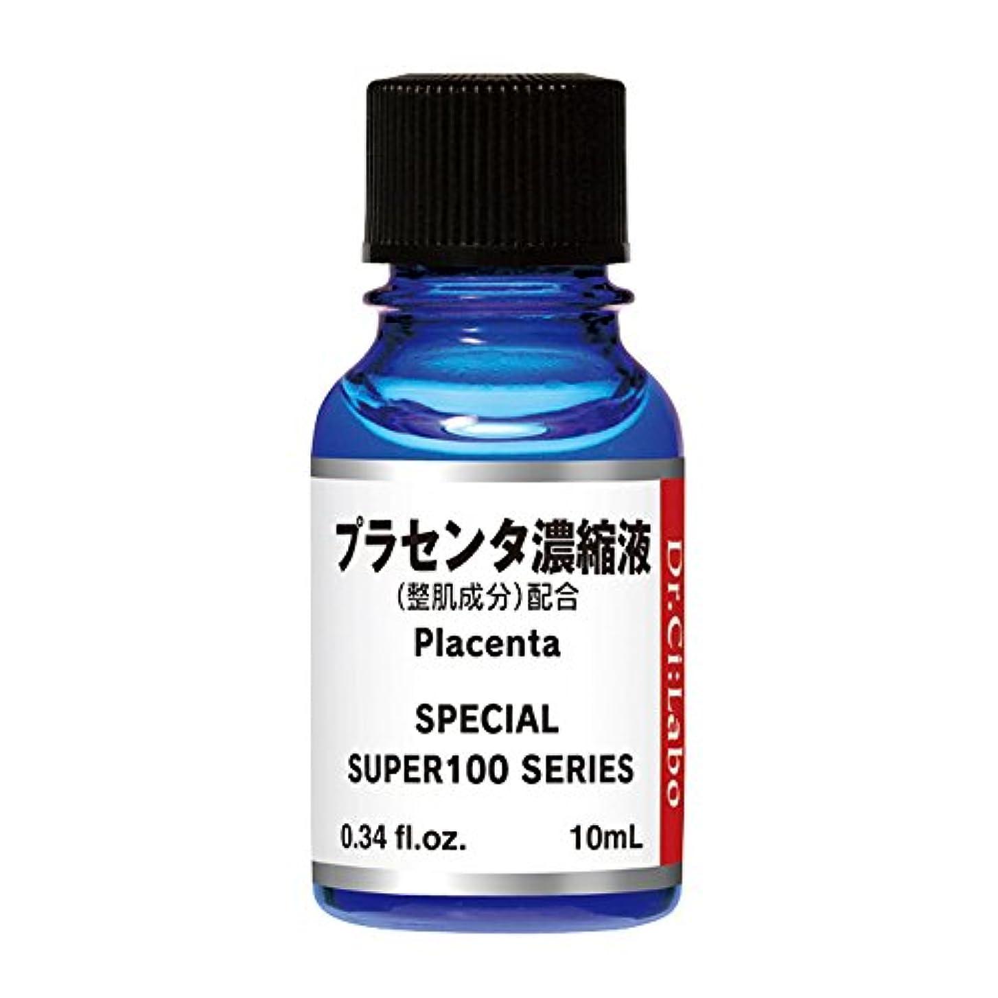 電話に出る管理する銀ドクターシーラボ スーパー100シリーズ プラセンタ 濃縮液 高濃度美容液 10ml 原液化粧品