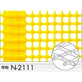 トリカルネット プラスチックネット CLV-N-2111 イエロー 大きさ:幅1000mm×長さ43m 切り売り