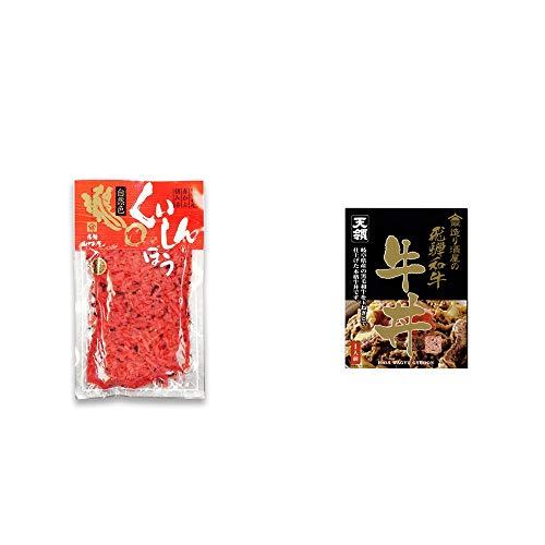[2点セット] 飛騨山味屋 くいしんぼう【大】(260g) [赤かぶ刻み漬け]・天領酒造 造り酒屋の飛騨和牛 牛丼(1人前)