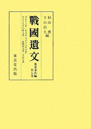 戰國遺文 後北條氏編〈第5巻〉