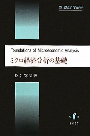 ミクロ経済分析の基礎 (数理経済学叢書)の詳細を見る
