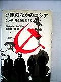 ソ連のなかのロシア―どっこいおれたちは生きている (1977年)