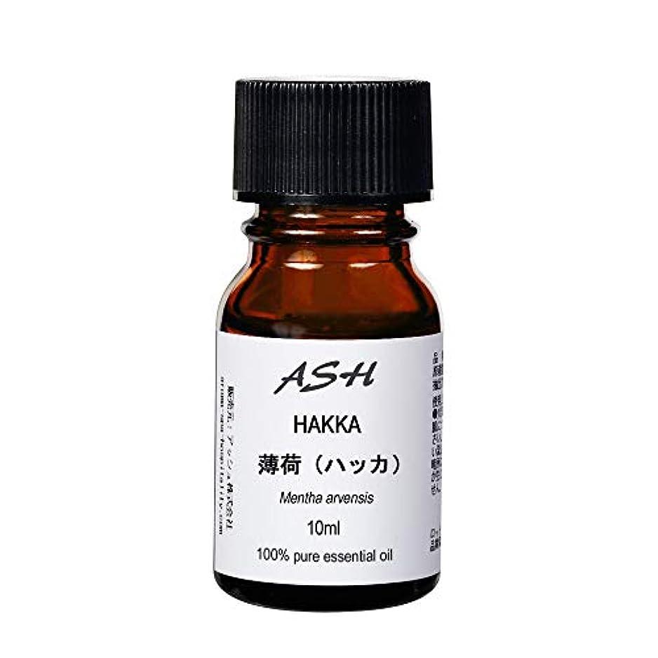 感嘆倫理太いASH 薄荷 ハッカ エッセンシャルオイル 10ml AEAJ表示基準適合認定精油 和種薄荷 和ハッカ ハッカ油