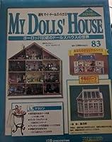 マイドールズハウス全国版 83 ([玩具])