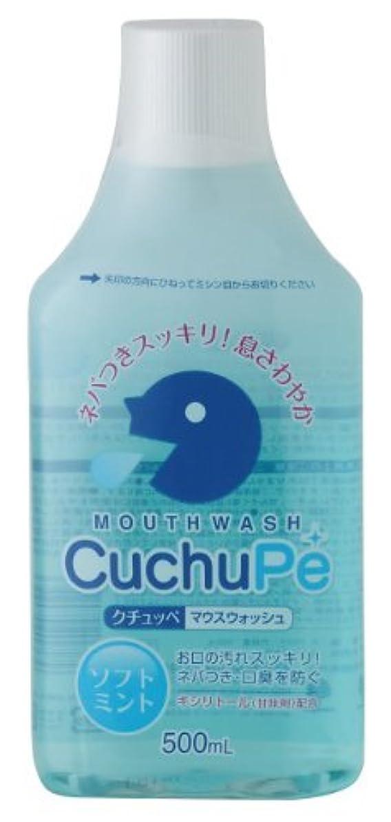 紀陽除虫菊 クチュッペ マウスウォッシュ ソフトミント【まとめ買い20個セット】 K-7022