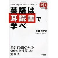 CD付 英語は耳読書で学べ