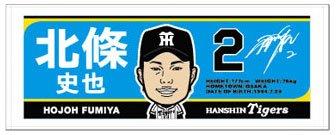 阪神タイガース 選手イラストフェイスタオル (2北條)
