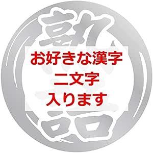 nc-smile 切文字 一文字 漢字 カッティングステッカー 抱負 目標 決意 を表す 色々使える漢字 楷書体 Mサイズ オーダーメイド (シルバー, Mサイズ・二文字オーダー)