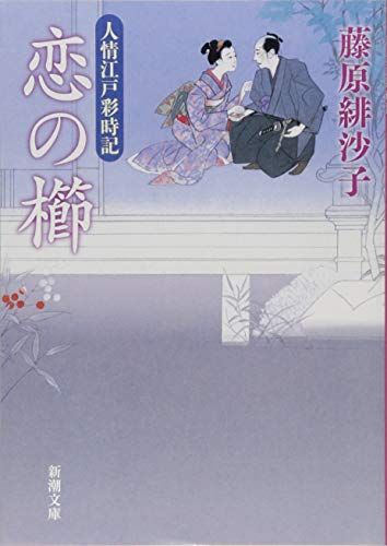 恋の櫛: 人情江戸彩時記 (新潮文庫)
