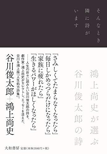 そんなとき隣に詩がいます ~鴻上尚史が選ぶ谷川俊太郎の詩~