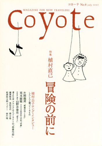 coyote(コヨーテ)No.6 特集・植村直己「冒険の前に」の詳細を見る