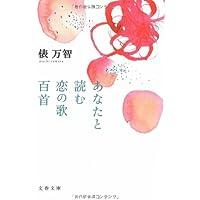 あなたと読む恋の歌百首 (文春文庫)