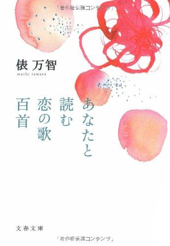 あなたと読む恋の歌百首 (文春文庫)の詳細を見る