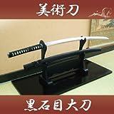 美術刀剣-模造刀 黒石目(大刀) 舞妓さんの練り香水 しのびや.com 1126U11