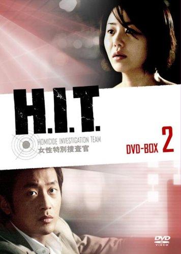 H.I.T. [ヒット] -女性特別捜査官- DVD-BOX2