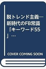 脱トレンド主義―新時代のFB常識「キーワード55」 (ファッション販売BOOKS) 単行本