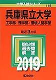 兵庫県立大学(工学部・理学部・環境人間学部) (2019年版大学入試シリーズ)