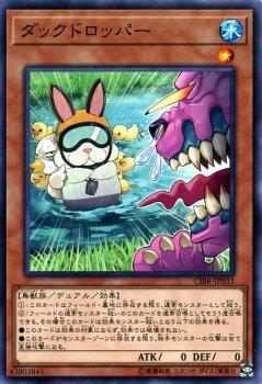 ダックドロッパー ノーマル 遊戯王 サーキット・ブレイク cibr-jp033