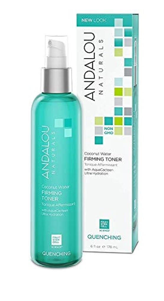 毎年ピア終了しましたオーガニック ボタニカル 化粧水 トナー ナチュラル フルーツ幹細胞 「 CW トナー 」 ANDALOU naturals アンダルー ナチュラルズ