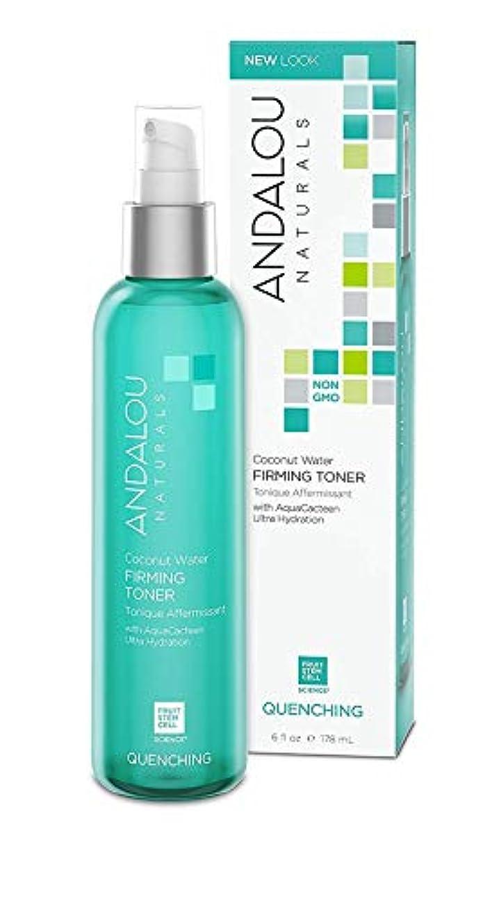 ストレスの多い動機野心オーガニック ボタニカル 化粧水 トナー ナチュラル フルーツ幹細胞 「 CW トナー 」 ANDALOU naturals アンダルー ナチュラルズ