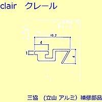 三協アルミ 補修部品 出窓 気密材(突合せかまち)[3K2185] [KC]ブラック *製品色・形状等仕様変更になる場合があります*