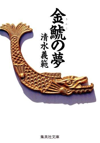 金鯱の夢 (集英社文庫)