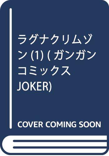 ラグナクリムゾン(1) (ガンガンコミックスJOKER)