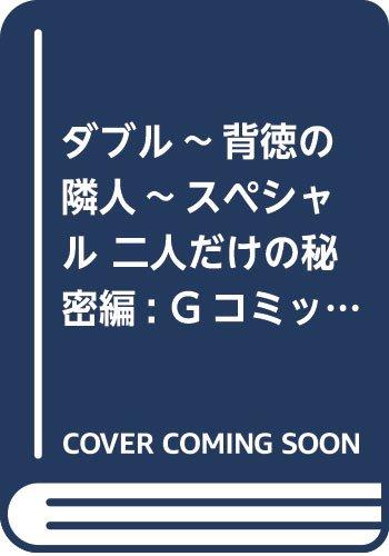 ダブル~背徳の隣人~スペシャル 二人だけの秘密編: Gコミックス