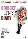 ブリジット・ジョーンズの日記[DVD]