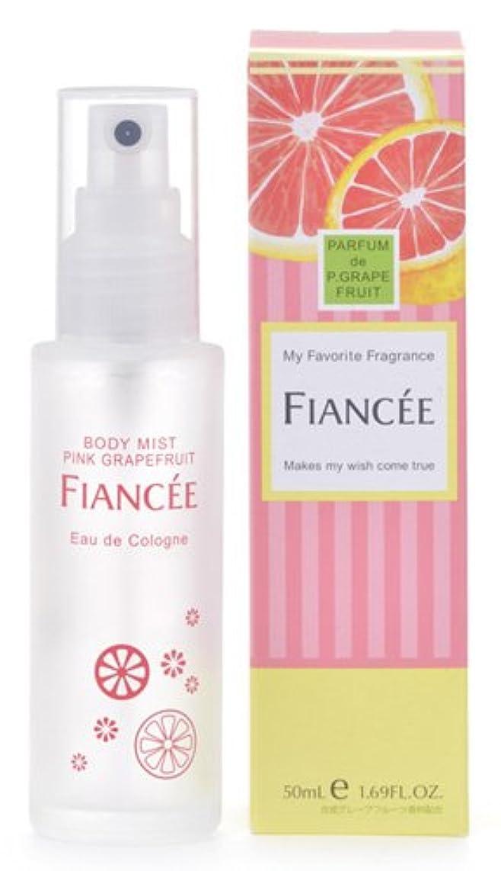 支援愛されし者拡散するフィアンセ ボディミスト ピンクグレープフルーツの香り 50ml