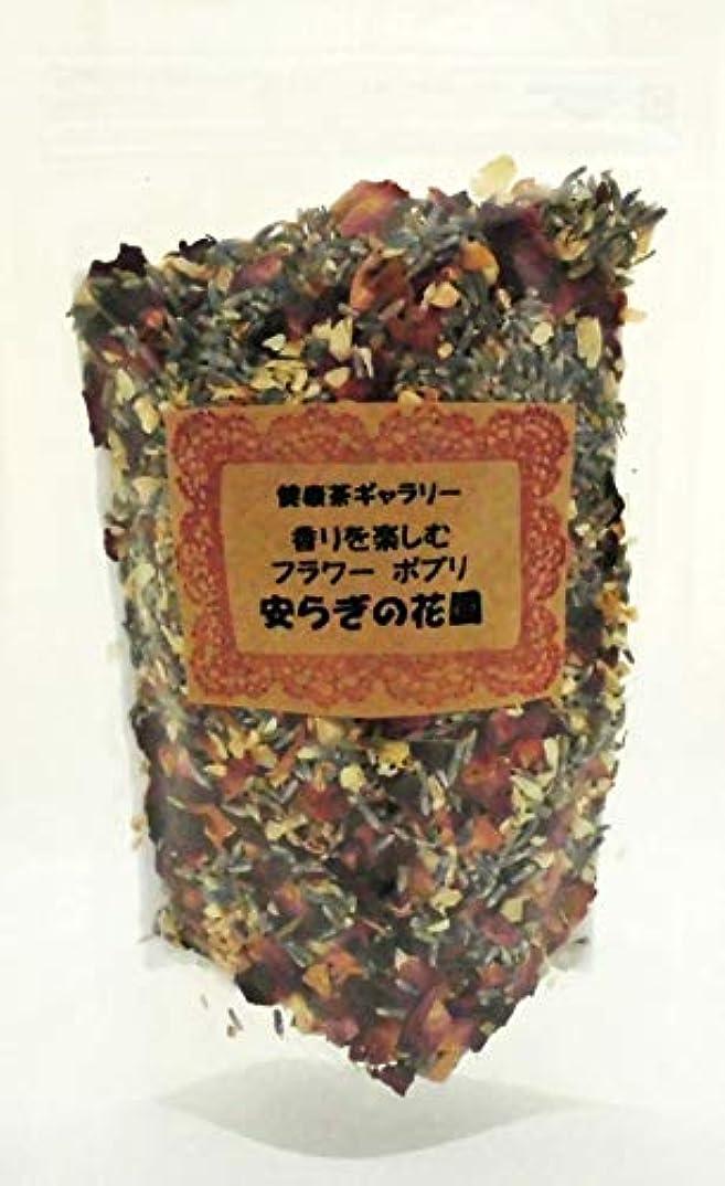 鉱石定義反論フラワー ポプリ【安らぎの花園】 (30g)【郵便対応サイズ】【ラベンダー ローズ ジャスミン の 香り】