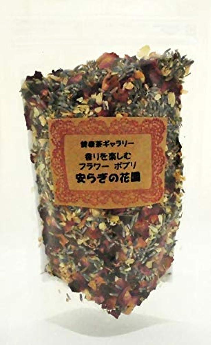 不一致マニアック逮捕フラワー ポプリ【安らぎの花園】 (30g)【郵便対応サイズ】【ラベンダー ローズ ジャスミン の 香り】