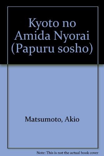 京都の阿弥陀如来 (パープル叢書)