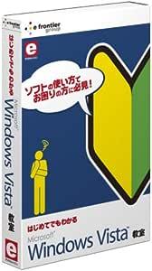 e解説シリーズ はじめてでもわかる Microsoft Windows Vista 教室
