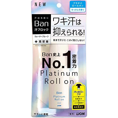Ban Ban 汗ブロック プラチナロールオン せっけんの香り 40mlの画像
