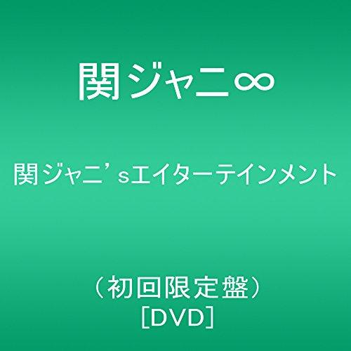 関ジャニ'sエイターテインメント(初回限定盤)[DVD]