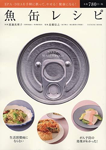 魚缶レシピ (タツミムック)