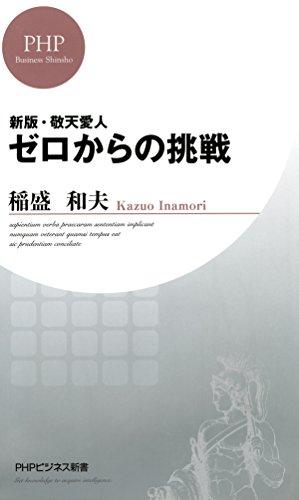 新版・敬天愛人 ゼロからの挑戦 (PHPビジネス新書)の詳細を見る