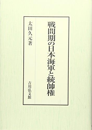 戦間期の日本海軍と統帥権の詳細を見る