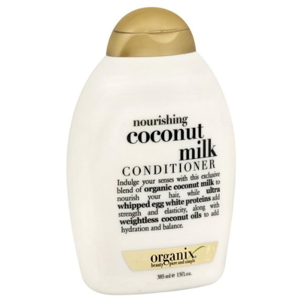 密根絶するカードヴォーグ オーガニックス ココナッツミルク コンディショナー 385ml