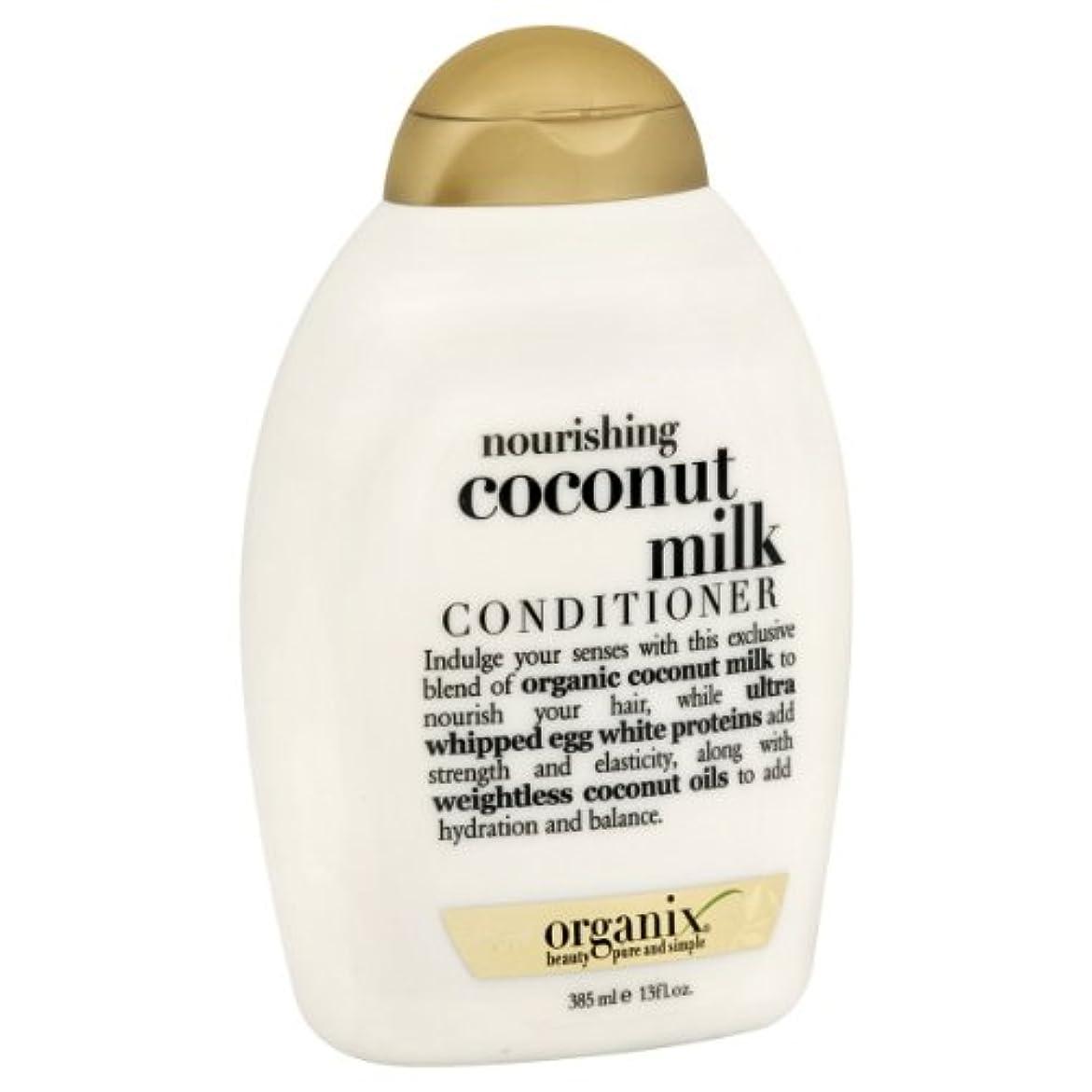 到着誠意かわすヴォーグ オーガニックス ココナッツミルク コンディショナー 385ml