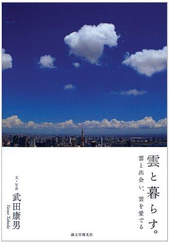 雲と暮らす。: 雲と出会い、雲を愛でるの詳細を見る