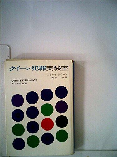 クイーン犯罪実験室 (ハヤカワ・ミステリ文庫 (HM 2-26))の詳細を見る