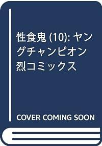 性食鬼(10): ヤングチャンピオン烈コミックス