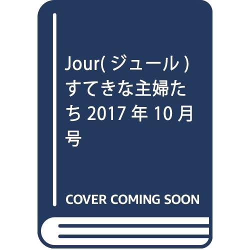 Jour(ジュール)すてきな主婦たち2017年10月号[雑誌]