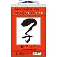 新日本カレンダー 2020年 カレンダー 壁掛け 日めくり 6号 NK8006