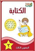 Labib 03. Schreiben+Arbeitsbuch 3. Arabisch fuer Kinder
